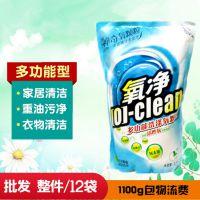 氧净多功能洗涤氧颗粒1.1kg去污替代洗衣液/粉洗洁精彩漂正装