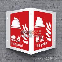 全视角安全标识燃点 消防安全标识 消防设备标识 标志标牌制作