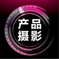义乌聚众网络专业提供本地化电商产品拍摄摄影
