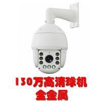 网络高速球机 130W监控摄像机 130万百万高清智能球机  监控设备