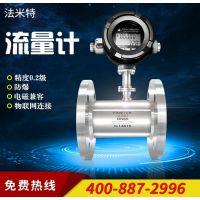 河南郑州智能涡轮流量计多少钱一台