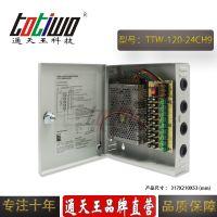 通天王DC24V5A120W九路输出电力医疗设备集中供电LED防雨电源