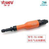 【台湾油谷】 6mm深孔气动打磨机 加长型气动磨 风磨机 长柄