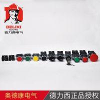 德力西按钮开关LAY5s-BA系列绿色,蓝色,红色,黄色,黑色