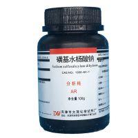实验试剂 瓶装试剂级磺基水杨酸钠分析纯AR 100g工厂批发现货优质