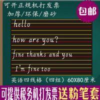 一件代发英语四线三格教具磁性黑板贴 小学单词教学拼音格软磁力