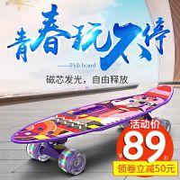 贝贝爱四轮滑板儿童成人初学者女生男孩小孩公路专业小鱼板滑板车