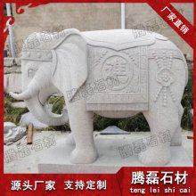 石雕大象摆件 镇宅石雕大象 腾磊
