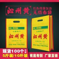 山西沁州黄小米包装袋无纺布装小米的袋子5斤10斤免费设计印字包邮