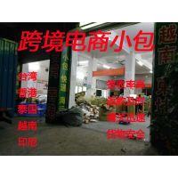 深圳到台湾快递跨境电商小包