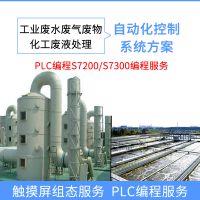 工业水处理自动化控制系统 有机污水处理控制系统方案 工博汇先进的自动化技术成套PLC电控柜设备
