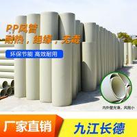 九江长德 PP风管 塑料风管 排烟管 PP通风管道 厂家直销