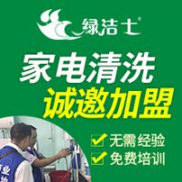 家电清洗市场怎么样 绿洁士总部支持互利共赢