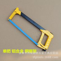 铝合金 钢锯架 铝手工锯 锯弓 精品钢锯架子 12寸 精品手工锯子