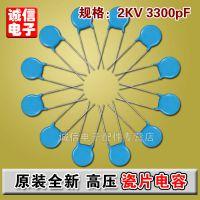 进口全新 高压瓷片电容 2KV 332K 3300P