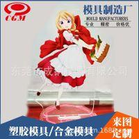 苏州厂家专业制造 塑胶模具七龙珠人物系列塑胶玩具模具加工开模