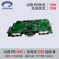 无线充电宝二合一方案英集芯IP5328P+IP6808芯片套件18W快充10W无线电源模块