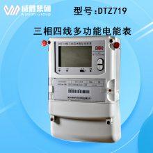 深圳科陆DTZ719三相四线智能电表0.5S级 国网表