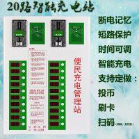 超翔充电桩工厂 小区电动车充电站计费系统