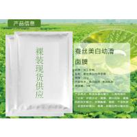 广州肤润化妆品有限公司贴牌代加工补水保湿修护面膜祛黄美白祛斑祛痘