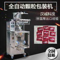 全自动咖啡颗粒包装机 袋装减肥茶包装机 定量分装颗粒食品包装机