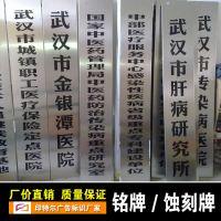 厂门不锈钢腐蚀牌 高档标识标牌 广告招牌制作 公司招牌定制