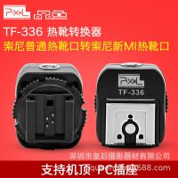 品色TF-336索尼普通热靴转新MI热靴转换器支持无线TTL同步触发器