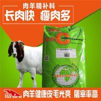 肉羊浓缩饲料价格,羊浓缩饲料厂家(喜欢用浓缩料的朋友来看看)