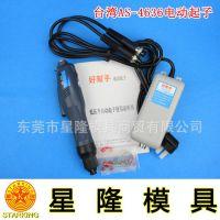 台湾好帮手电动起子批发商分析电动螺丝刀 电批的分类