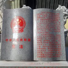 石雕书本书卷大理石刻字宪法宣传石头书校园景观奠基石雕塑摆件曲阳万洋雕刻厂家定做