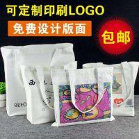 北京帆布袋定做 汽车网站广告棉布袋 热转印帆布袋 可印刷各类LOGO环保包装袋生产厂家
