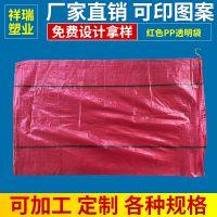 PP透明塑料蛇皮袋 加厚编织粮食袋 农产品包装袋红色防水编织袋