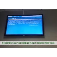 贵州省安顺市平坝区人民医院部署星际互动医生排班信息显示系统
