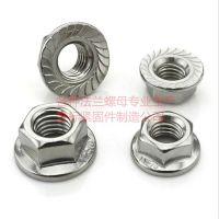 法兰螺母/不锈钢带垫螺母/带齿螺母厂家/可订制