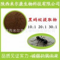 黑蚂蚁提取物 30:1 黑蚂蚁粉  天然动物提取 厂家直销 现货包邮