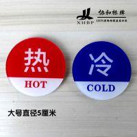 现货批发 大号5CM冷热标志牌 冷热龙头提示贴 宾馆酒店冷热标识牌
