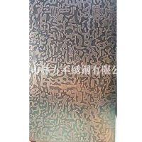 长期现货供应:蚀刻甲骨文镀铜板 电梯蚀刻板 佛山林方不锈钢彩板
