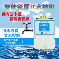 多区域使用一体水控机云卡通YK915节约用水器