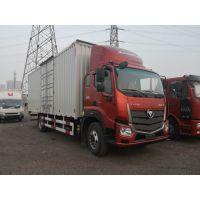 北京福田牌欧马可7米8厢式货车现货