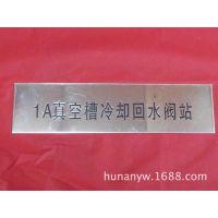 厂家专业定制不锈钢牌,铝牌 机械设备铭牌,奖牌