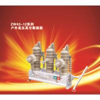 ZW43-12/630-20户外高压真空断路器