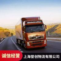 上海到台州誉创大型物流服务公司性价比高