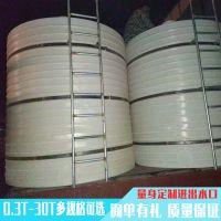 常州储水桶|2吨塑料搅拌桶价格|化工搅拌罐批发