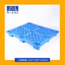 塑料托盘 1210九脚网格塑料托盘现货供应欢迎来厂参观HDPE