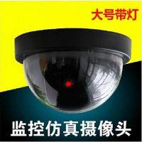 大号半球假探头假监控器假摄像头机防水 仿真监控器摄像头带闪灯