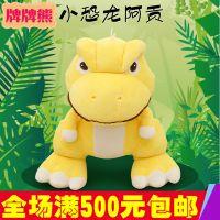 厂家直销毛绒玩具侏罗纪霸王龙玩偶恐龙阿贡公仔儿童玩伴一件代发