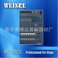 厂家直销 供应MG124CX调音台 专业舞台演出工程会议厂家批发