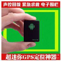 ?迷你GPS定位器 A8 mini GPS个人定位追踪器 远程定位盒子机器人