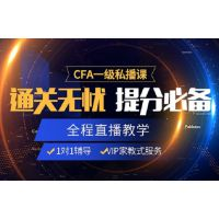 CFA备考期间如何利用时间和学习资料?