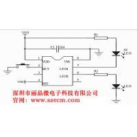 供应5秒定时IC芯片,sop-8 定时IC可编程-深圳市丽晶微电子